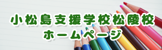 小松島支援学校松陵校へ