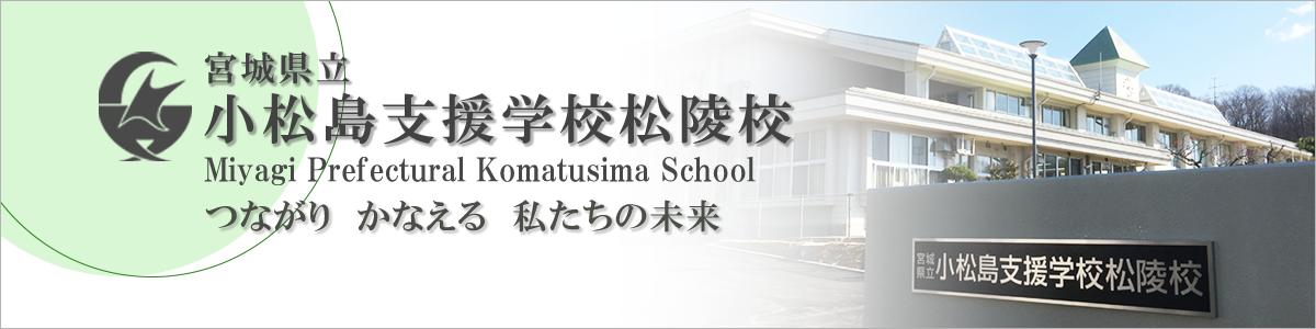 小松島支援学校松陵校