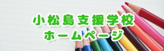 小松島支援学校(本校)へ